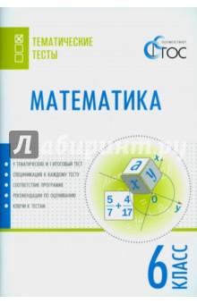 Математика. 6 класс. Тематические тесты. ФГОС - Вера Ахременкова