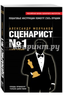 Сценарист №1 - Александр Молчанов