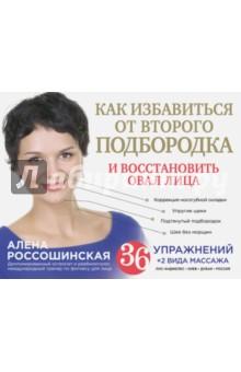 Купить Алена Россошинская: Как избавиться от второго подбородка и восстановить овал лица ISBN: 978-5-699-82828-9