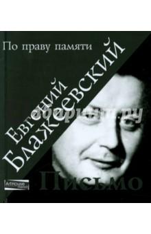 Письмо - Евгений Блажеевский