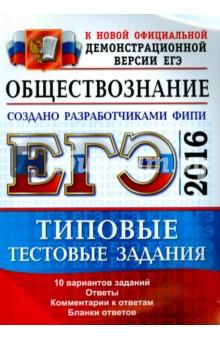ЕГЭ 2016. Обществознание. Типовые тестовые задания - Лазебникова, Рутковская