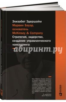 Марвин Бауэр, основатель McKinsey & Company: Стратегия, лидерство, создание управленческого консалт - Элизабет Эдершайм