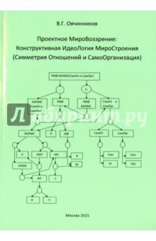 Проектное Мировоззрение. Конструктивная идеология миростроения - Виктор Овчинников