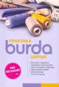 Burda. Практика шитья обложка книги