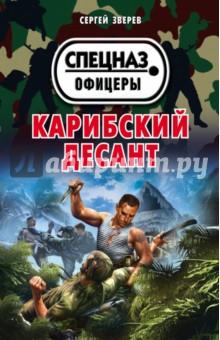 Карибский десант - Сергей Зверев