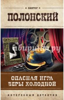 Опасная игра Веры Холодной - Виктор Полонский