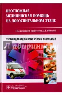 Неотложная медицинская помощь на догоспитальном этапе. Учебник для медицинских училищ и колледжей