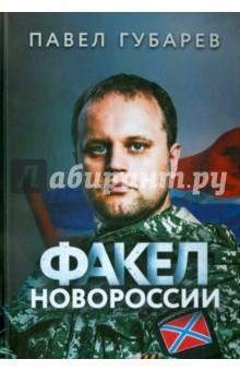 Факел Новороссии - Павел Губарев