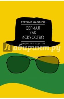 Сериал как искусство. Лекции-путеводитель - Евгений Жаринов