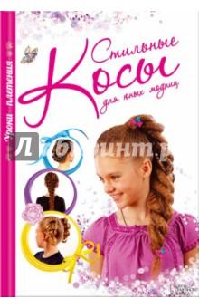 Стильные косы для юных модниц. Уроки плетения - Юлия Баргамон