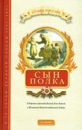 Сын полка. Сборник произведений для детей о Великой Отечественной войне обложка книги