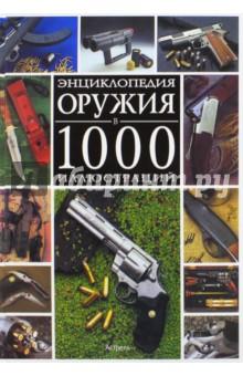 Энциклопедия оружия в 1000 иллюстраций - Бонду, Пьетрарю