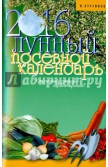 Лунный посевной календарь на 2016 год - Иван Куреннов