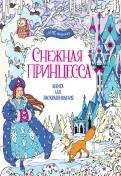 Иллюстрация 1 из 15 для Снежная принцесса. Книга для ...
