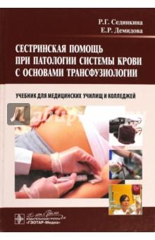 Купить Сединкина, Демидова: Сестринская помощь при патологии системы крови с основами трансфузиологии ISBN: 978-5-9704-3607-3