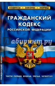 Гражданский кодекс Российской Федерации по состоянию на 1 октября 2015 года. Части 1-4