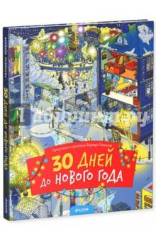 Варвара Разакова - 30 дней до Нового года обложка книги