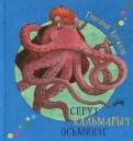 Григорий Кружков - Спрут Кальмарыч Осьминог обложка книги