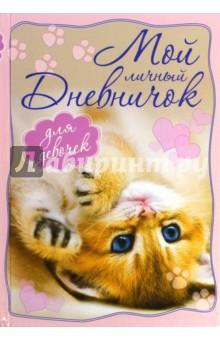 """Мой личный дневничок """"Котенок, лежащий на спинке"""" обложка книги"""