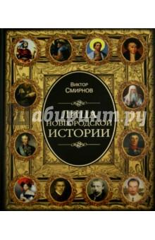 Лица новгородской истории - Виктор Смирнов
