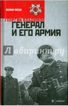 Генерал и его армия - Георгий Владимов