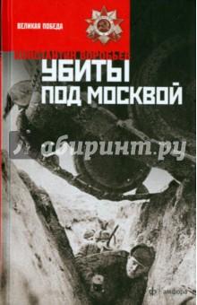 Убиты под Москвой - Константин Воробьев