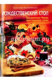 Рождественский стол. Праздничные блюда христианских стран - Александра Константиниди