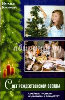 Свет Рождественской звезды. Семейные традиции подготовки к Рождеству - Наталья Куликова