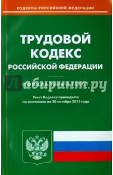 Трудовой кодекс Российской Федерации по состоянию на 20 октября 2015 года