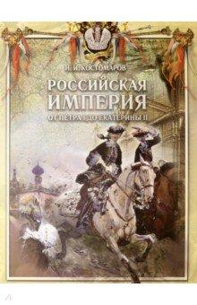 Российская империя от Петра I до Екатерины II - Николай Костомаров
