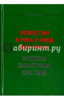 Репрессии в РККА и НКВД 1936-1941 гг. Военная катастрофа 1941 года - А. Цветнов