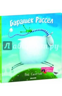 Барашек Рассел - Роб Скоттон