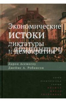 Экономические истоки диктатуры и демократии - Асемоглу, Робинсон