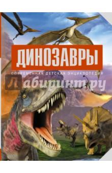 Динозавры - Паола Д`Агостино
