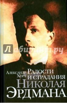 Радости и страдания Николая Эрдмана - Александр Хорт