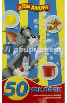 Купить Том и Джерри. Развивающая книжка-малышка с наклейками (№1503) ISBN: 978-5-4471-2175-4