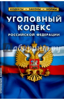 Уголовный кодекс Российской Федерации на 10.10.15