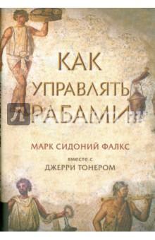 Фалкс, Тонер - Как управлять рабами обложка книги