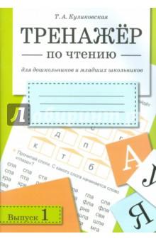 Тренажер по чтению. Выпуск 1 - Татьяна Куликовская