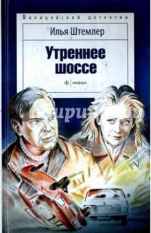 Купить Илья Штемлер: Утреннее шоссе ISBN: 978-5-367-03473-8