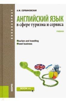 Английский язык в сфере туризма и сервиса. Для бакалавров - Александра Сербиновская