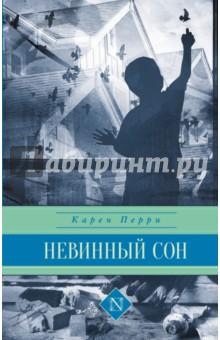 Купить Карен Перри: Невинный сон ISBN: 978-5-17-081402-2