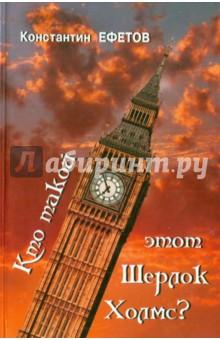 Купить Константин Ефетов: Кто такой этот Шерлок Холмс? ISBN: 9789663665207