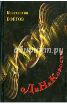 Купить Константин Ефетов: оДиНаКовость ISBN: 9789663665634