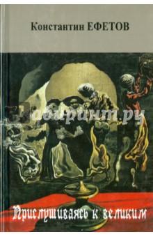 Купить Константин Ефетов: Прислушиваясь к великим. Стихотворения ISBN: 9789663665108