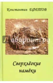 Купить Константин Ефетов: Сверхлёгкие намёки ISBN: 9785990694309