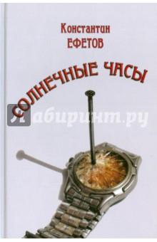 Купить Константин Ефетов: Солнечные часы. Афористишия ISBN: 9789663666860