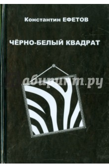 Черно-белый квадрат. Стихотворения - Константин Ефетов