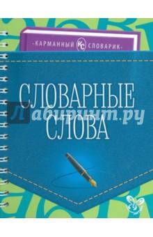 Словарные слова - Ольга Ушакова