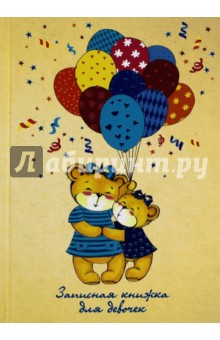Записная книжка для девочек, А5 МИШКИ И ШАРИКИ (39867)